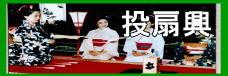 日本投扇興保存振興会