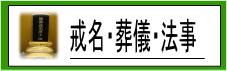 戒名3万円