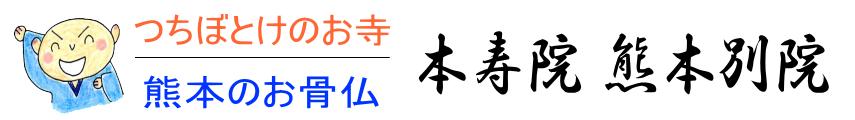 九州お骨仏のお寺 本寿院 熊本別院