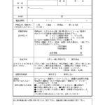 供養申込書