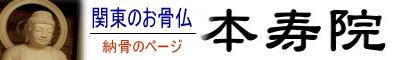 関東のお骨仏「本寿院」
