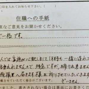 横浜市の方よりお手紙が届きました。
