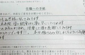 東京都北区の方より御手紙が届きました。