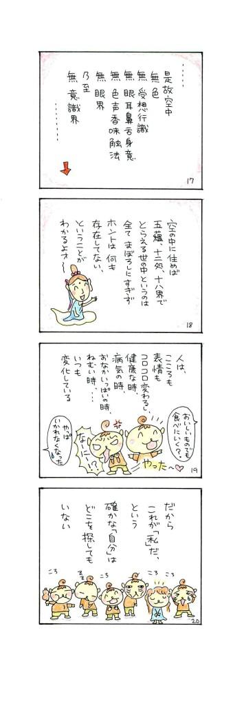 20141227112234_ページ_5