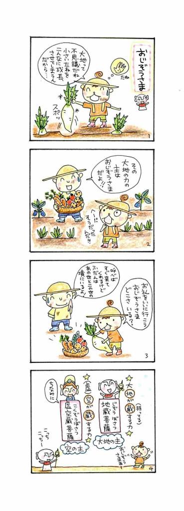地蔵漫画_ページ_1