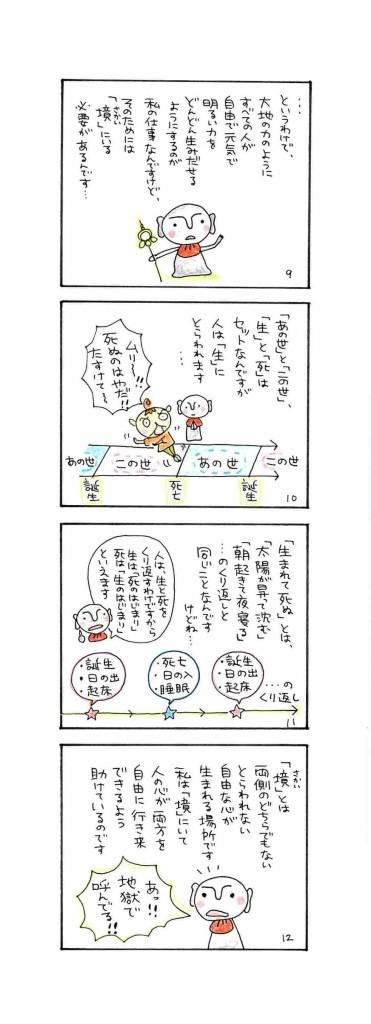 地蔵漫画_ページ_3