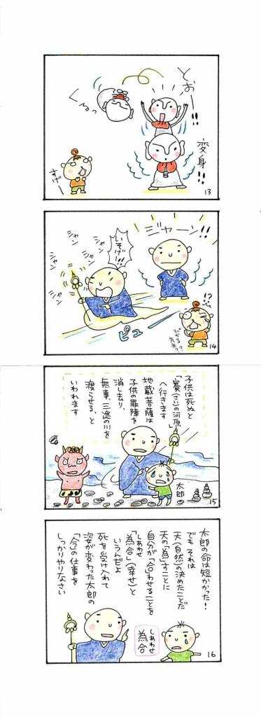 地蔵漫画_ページ_4