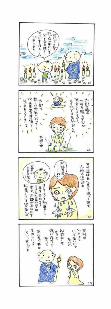 地蔵漫画_ページ_6
