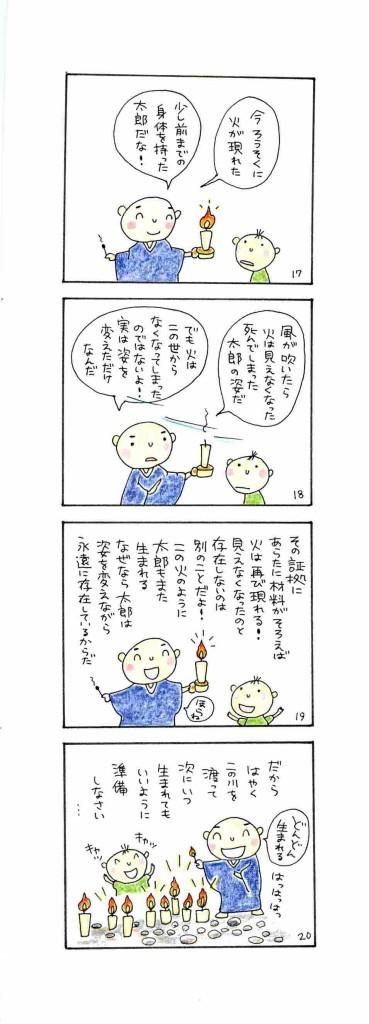 地蔵漫画_ページ_5