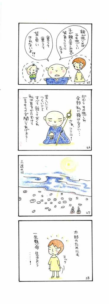 地蔵漫画_ページ_7