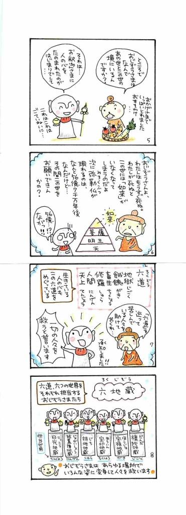 地蔵漫画_ページ_2