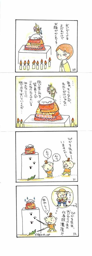 地蔵漫画_ページ_8
