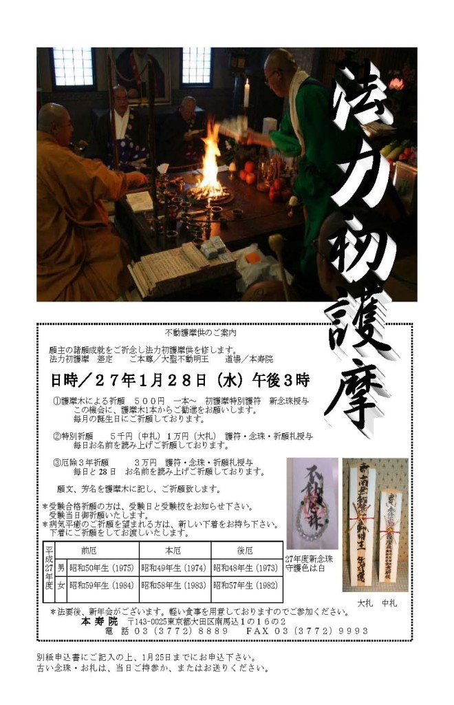 Taro-お護摩案内.27年案内
