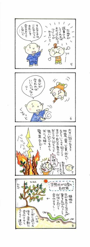 ピカル先生観音_ページ_02
