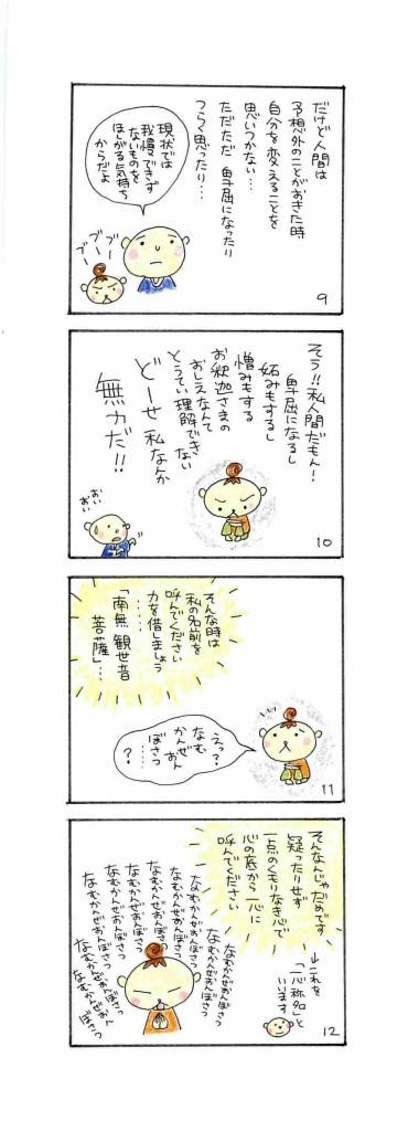 ピカル先生観音_ページ_03