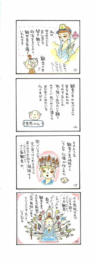 ピカル先生観音_ページ_04