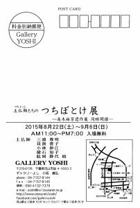 流山ギャラリーよしつちぼとけ展_ページ_2