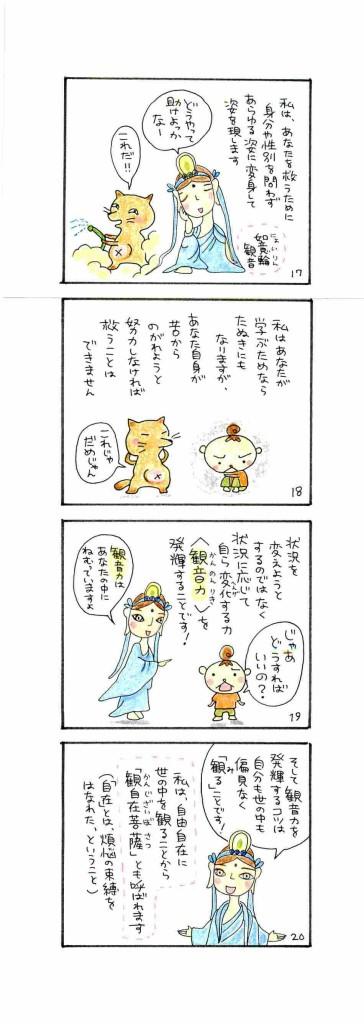 ピカル先生観音_ページ_05