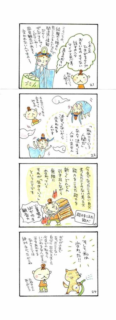 ピカル先生観音_ページ_07