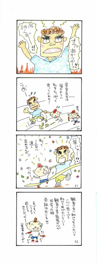 ピカル先生観音_ページ_10