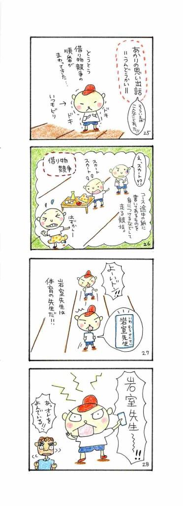 ピカル先生観音_ページ_08