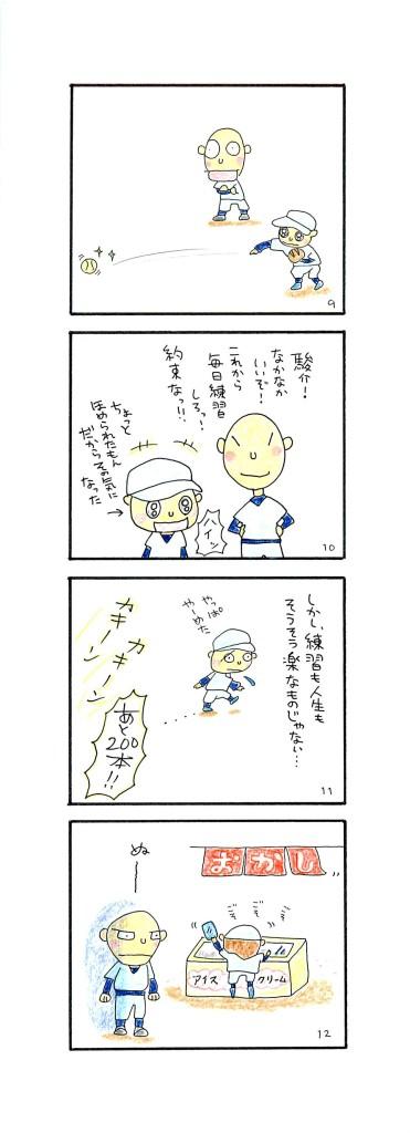 薫明 不動明003