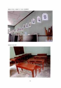 パックラオ小学校一年次報告シャンティラオス_ページ_12