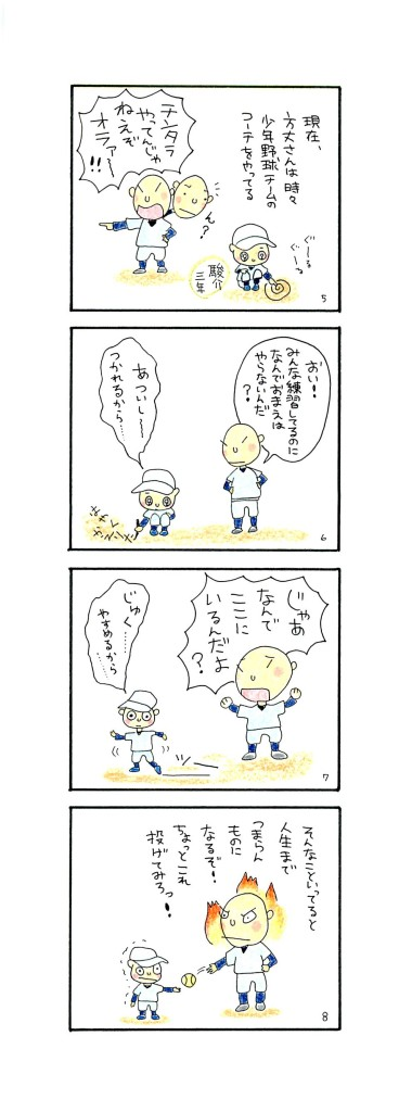 薫明 不動明002
