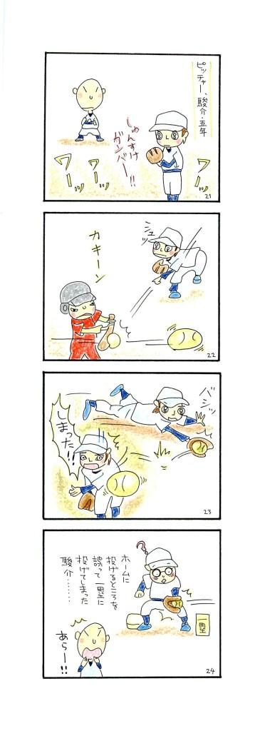 薫明 不動明006