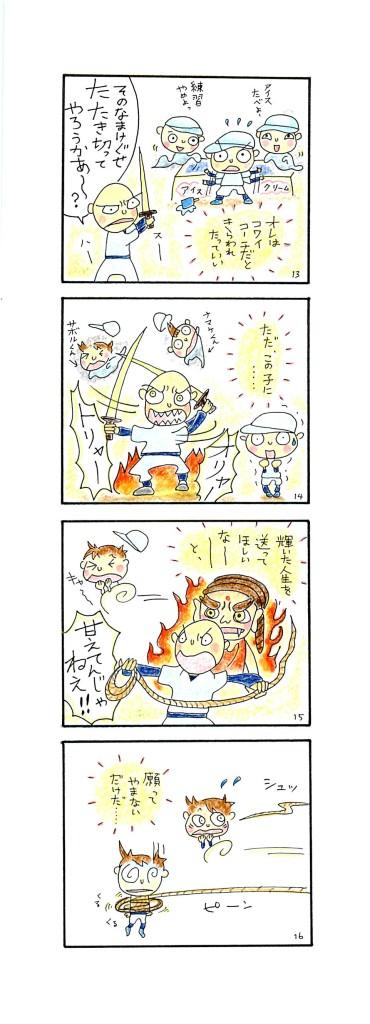 薫明 不動明004
