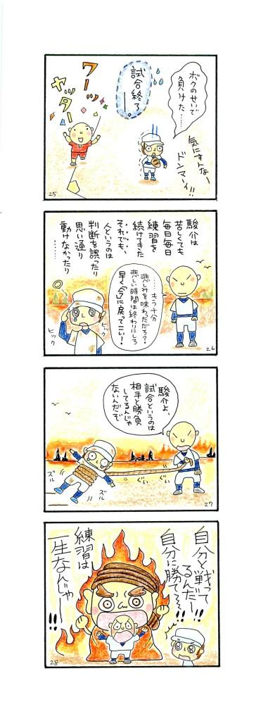 薫明 不動明008