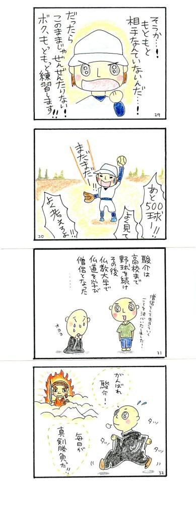 薫明 不動明009