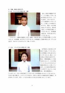 パックラオ小学校一年次報告シャンティラオス_ページ_06