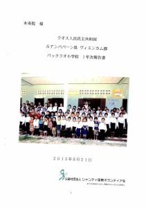 パックラオ小学校一年次報告シャンティラオス_ページ_01