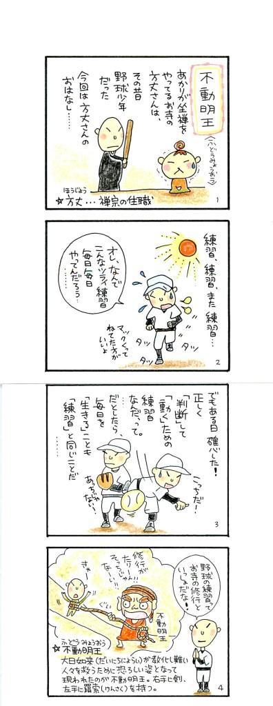 薫明 不動明001