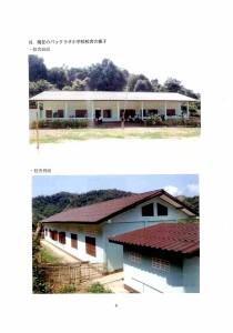パックラオ小学校一年次報告シャンティラオス_ページ_08