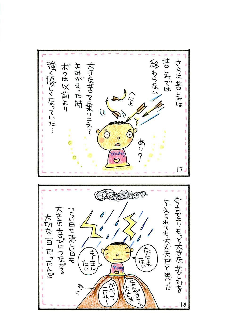 薫明 歓宿縁_ページ_7
