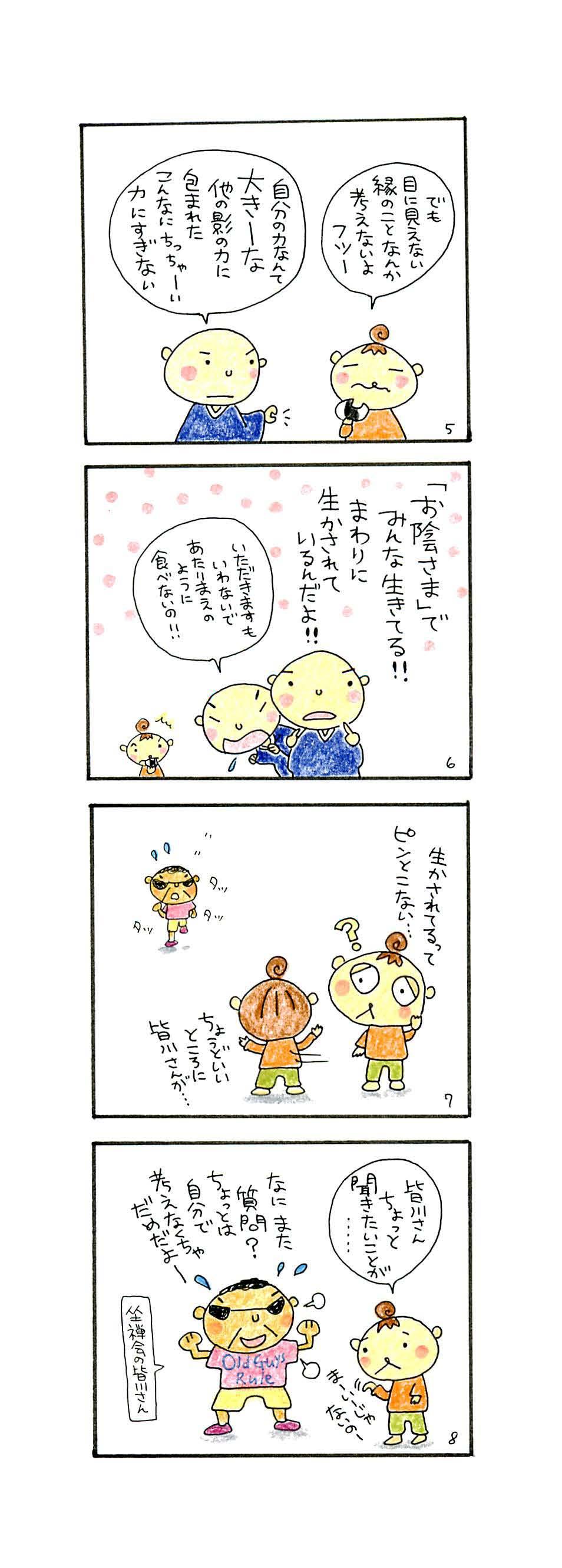 薫明 歓宿縁_ページ_2