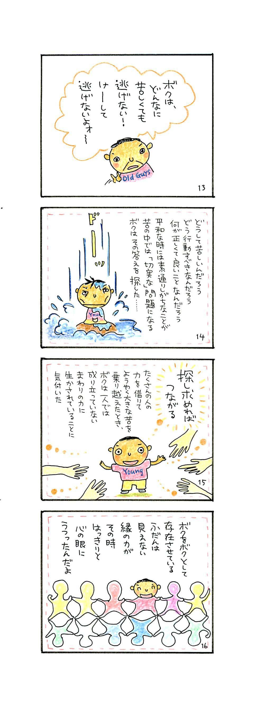 薫明 歓宿縁_ページ_6