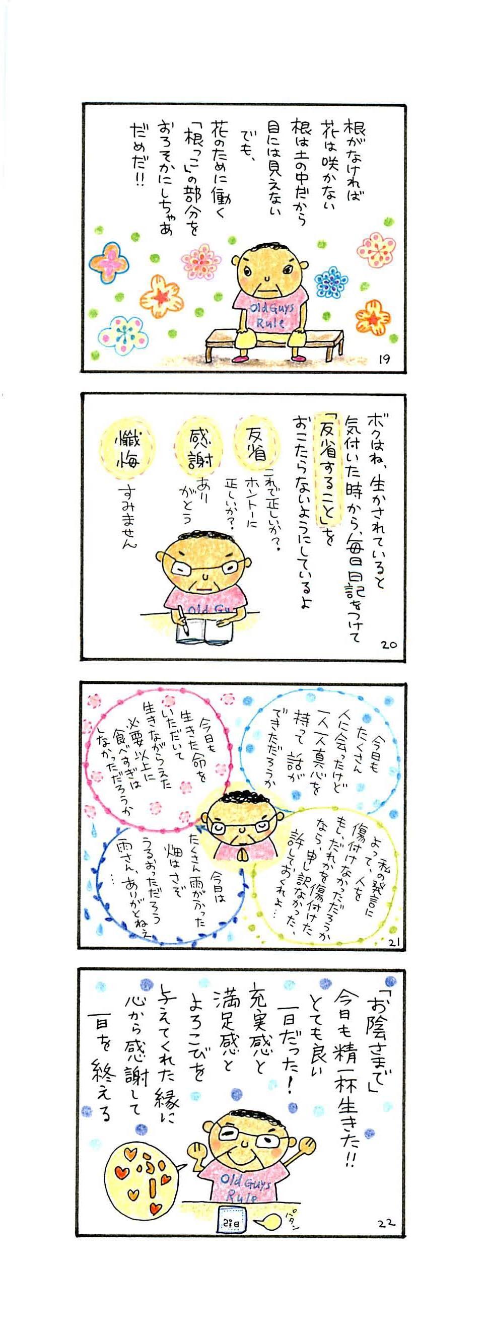 薫明 歓宿縁_ページ_8