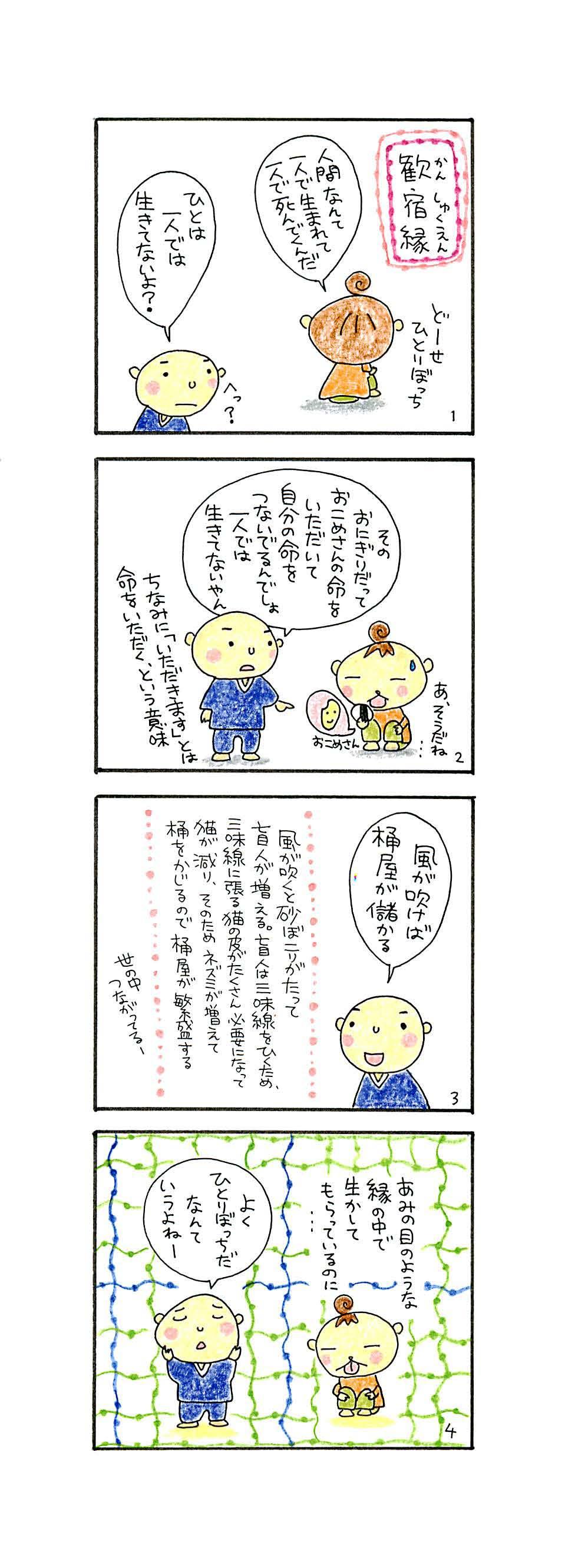 薫明 歓宿縁_ページ_1