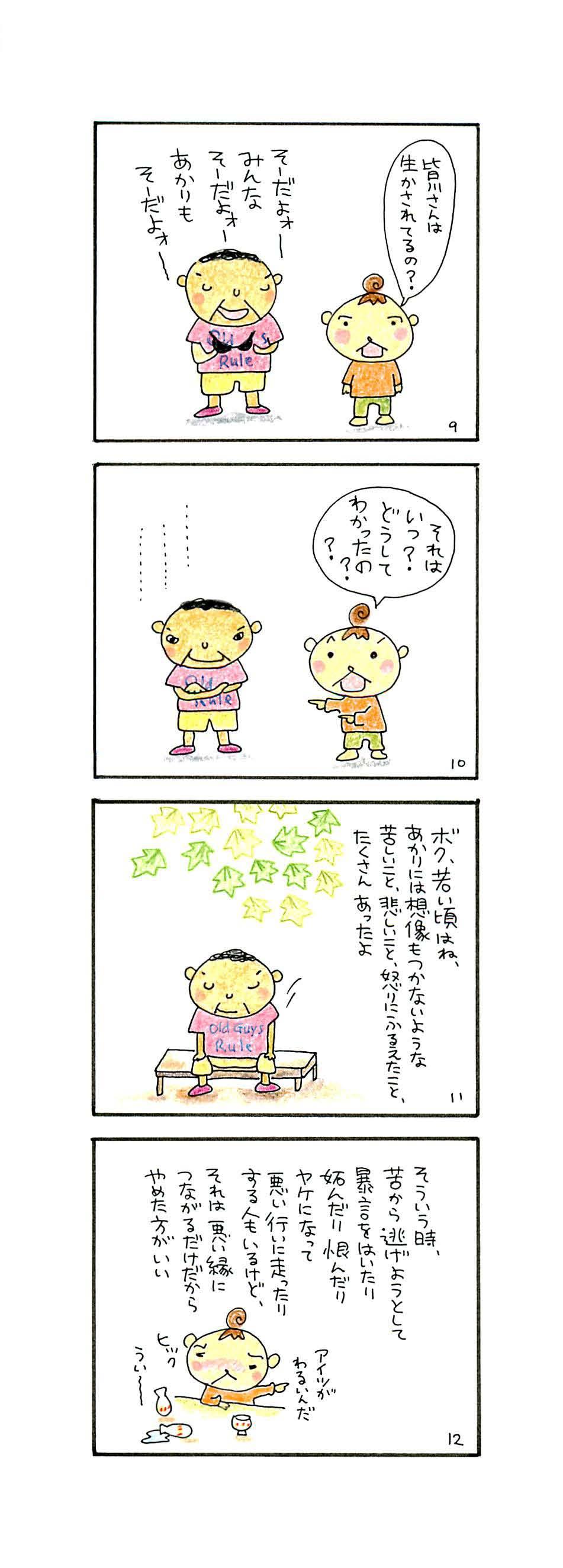 薫明 歓宿縁_ページ_4