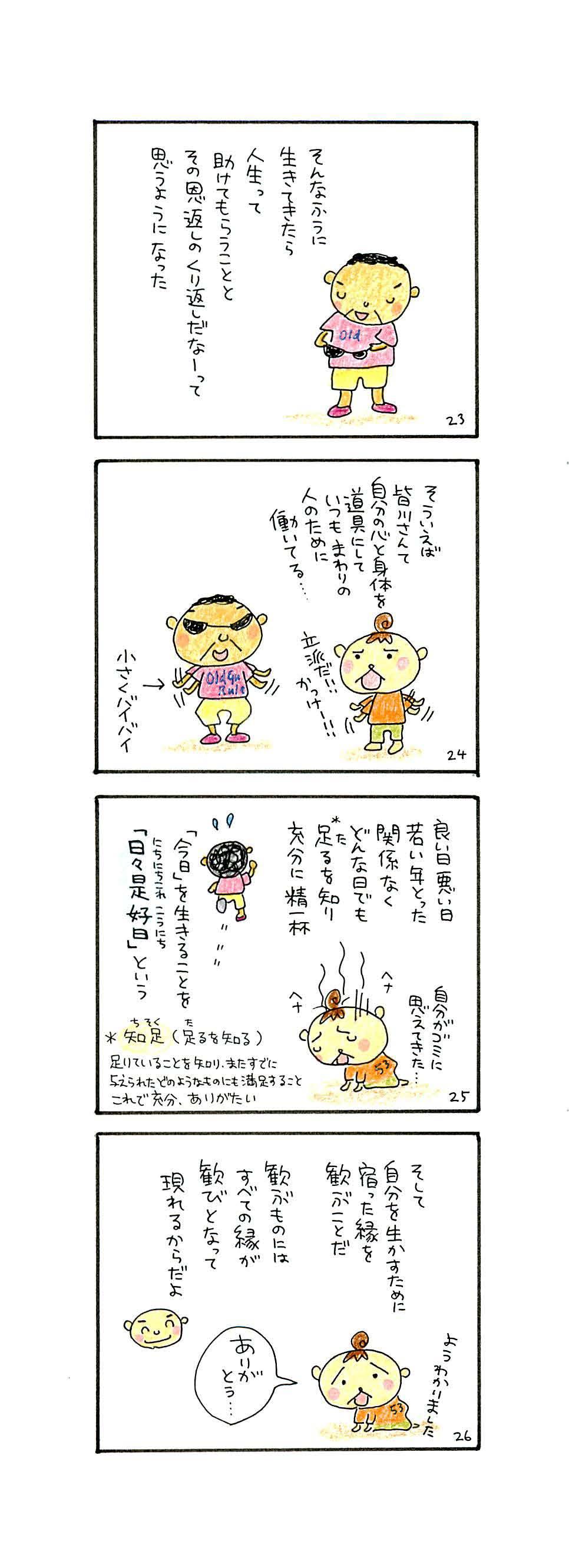 薫明 歓宿縁_ページ_9