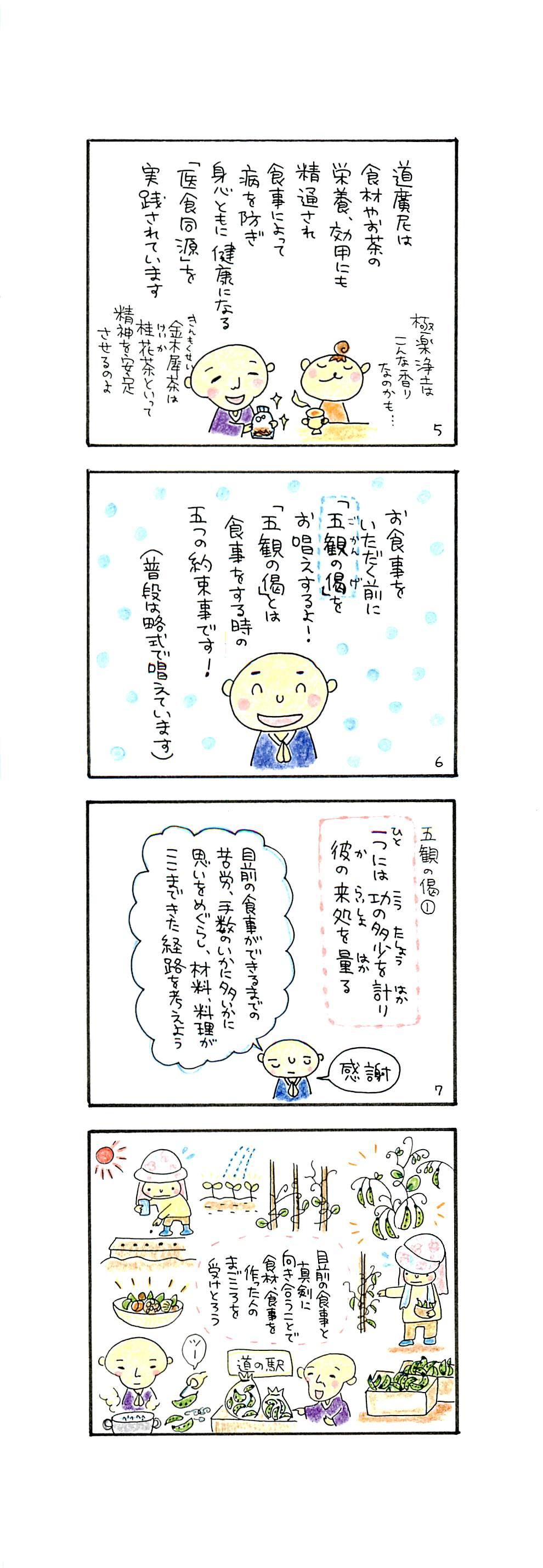 五観の偈薫明漫画_ページ_2