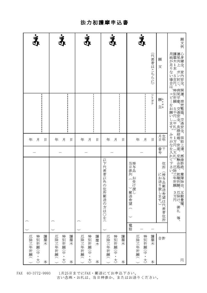 Taro-お護摩案内.28年申込書