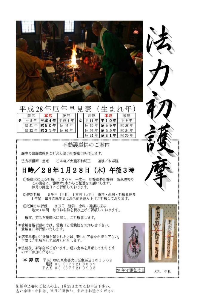 Taro-お護摩案内.28年案内