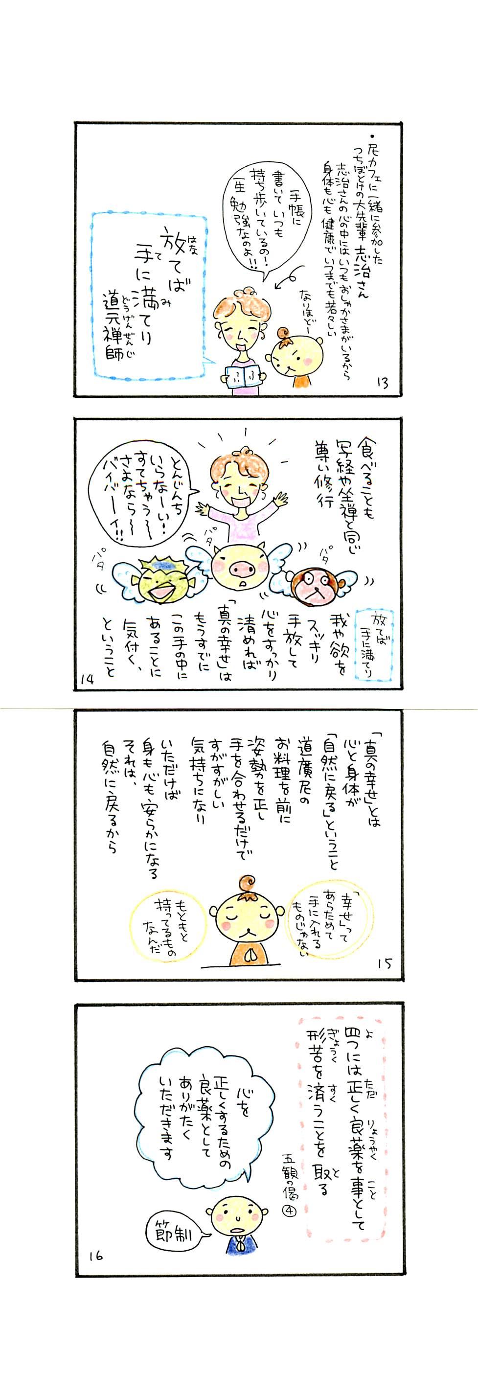 五観の偈薫明漫画_ページ_6