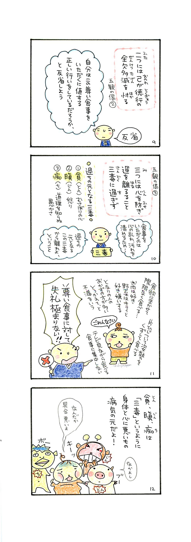五観の偈薫明漫画_ページ_4