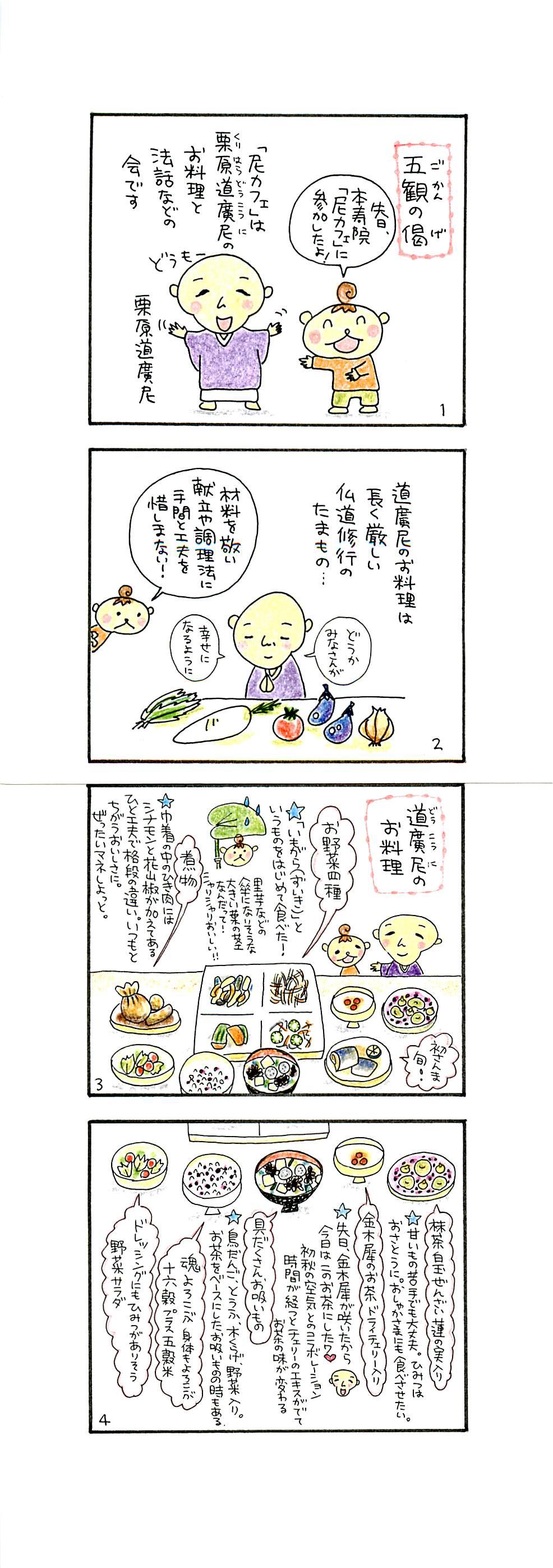 五観の偈薫明漫画_ページ_1