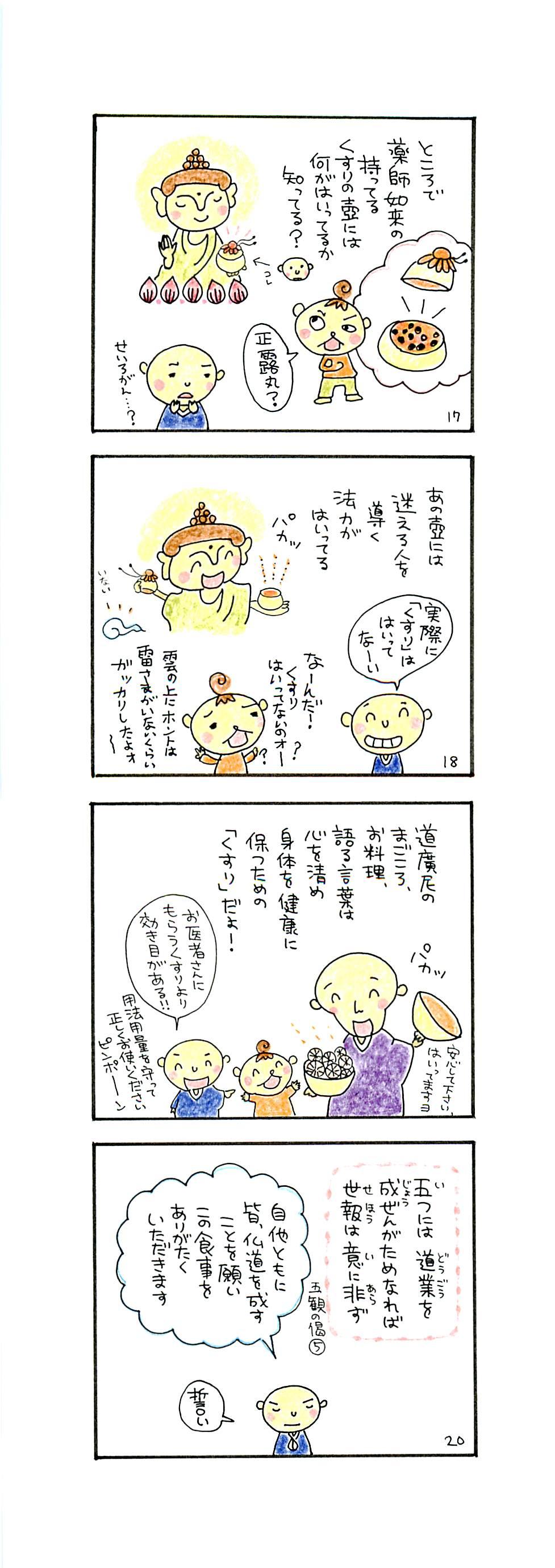 五観の偈薫明漫画_ページ_7
